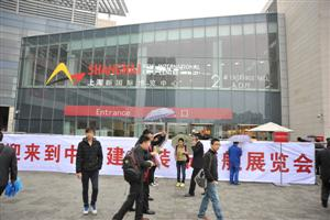 Main Entrance to Domotex Asia/Chinafloor